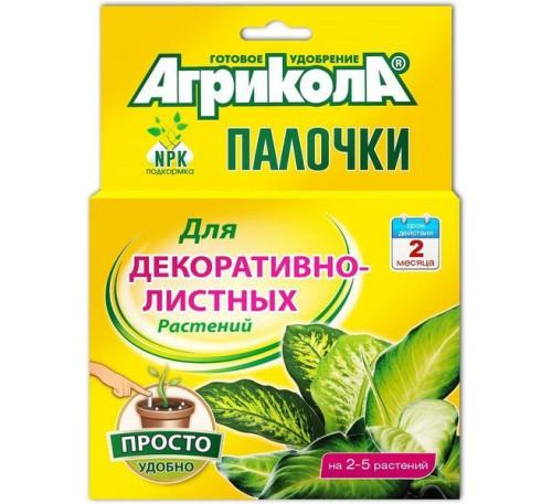 Агрикола палочки д/декоративнолистных растений