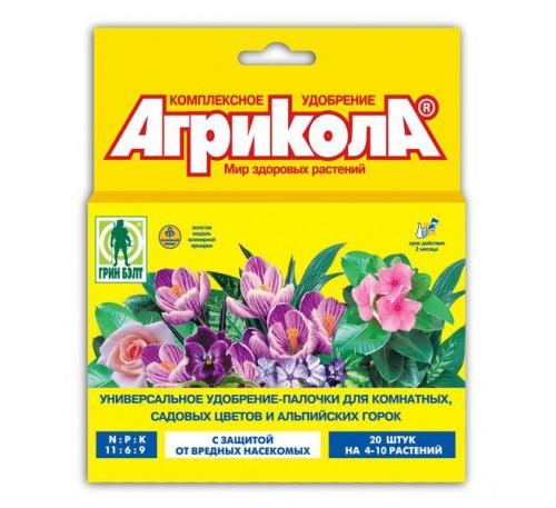 Агрикола палочки д/комнатных , садовых цветов