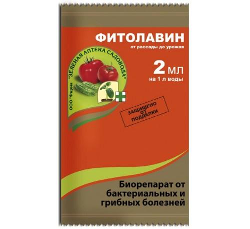 Фитолавин 2 мл.ЗАС