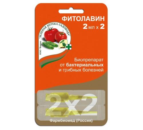 Фитолавин 2 пласт. амп. 2 мл. ЗАС