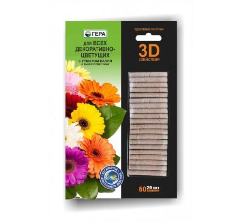 Гера палочки 3D д/декор-цветущих растений (20пал)