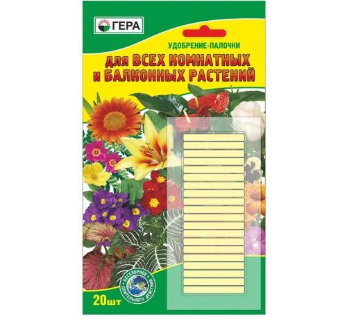 Гера палочки д/комн. и балконных растений (20пал)