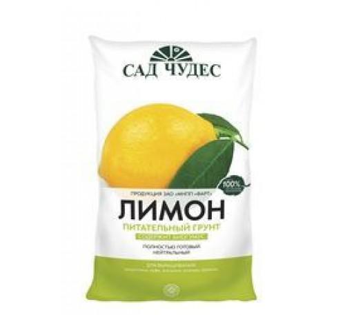 Грунт Фарт Лимон 5л.