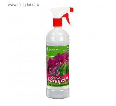 ИЦО Спрей для орхидей питательный увлажняющий 1л.