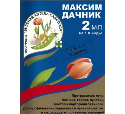 Максим Дачник 2мл.ЗАС