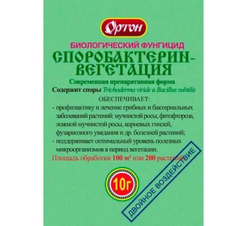 Споробактерин (Био) вегетация 10гр. Ортон