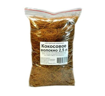 Субстрат Кокосовое волокно 2,5л.