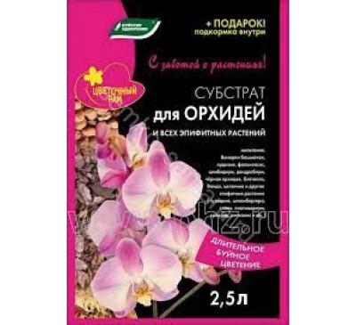 Субстрат Орхидея и эпифитные 2,5л.Цветочный рай