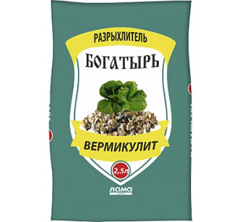 Субстрат Вермикулит Богатырь 2,5 л.