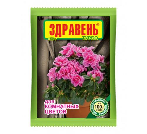 Здравень турбо Комнатные цветы 150г