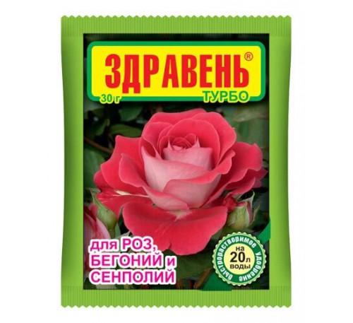 Здравень турбо Роза,Бегония,Сенполия 30г